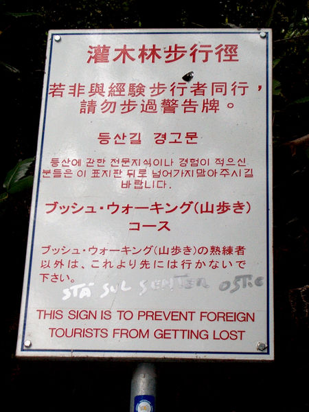 Sign For Foreign Tourists