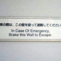 In case of emergency wait what